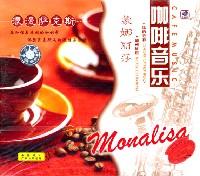 蒙娜丽莎·咖啡音乐·浪漫萨克斯(CD)