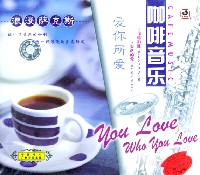 爱你所爱·咖啡音乐·浪漫萨克斯(CD)
