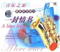 音乐之旅·情感萨克斯风:一封情书(CD)