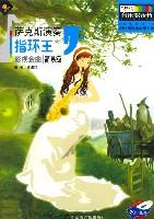 萨克斯演奏:指环王(简易级)(2CD+书)