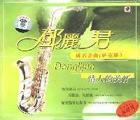 邓丽君成全金曲(萨克斯):情人的关怀(2CD)