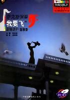 萨克斯演奏:我要飞 新鲜流行(标准级)(2CD+书)