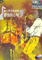 爵士萨克斯演奏:感伤的心境(表演级)(2CD+书)