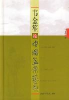 韦金笙论中国盆景艺术(精)