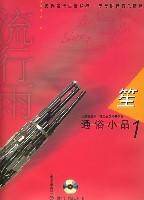 笙通俗小品(附光盘1)/流行雨