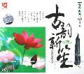 CD-DSD古韵新笙(佰乐乐典笙乐篇)