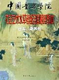 中国音乐学院社会艺术水平考级全国通用教材(巴乌葫芦丝)