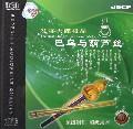 CD-DSD巴乌与葫芦丝