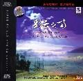 CD-DSD彩云之南(巴乌情\巴乌·云南美)