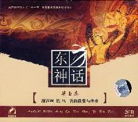 东方神话(葫芦丝巴乌名曲欣赏与伴奏)(2CD)