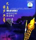 CD巴乌葫芦丝金孔雀与凤尾竹