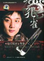 孔雀 王磊笙独奏音乐会 中央音乐学院青年演奏家系列(DVD)