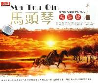 CD马头琴精装版(3碟装)