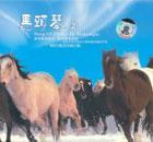 马头琴2/HDCD