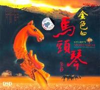 金色的马头琴(CD)