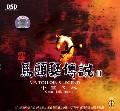 CD-DSD马头琴传说(Ⅱ)