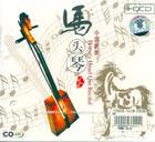马头琴-民乐系列(HDCD)