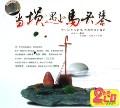 CD-DSD当埙遇上马头琴(2碟装)