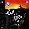 CD-DSD马头琴声(马头琴韵仙乐飘)