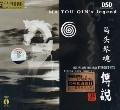 CD-DSD马头琴魂传说(蒙古演奏家包朝克)