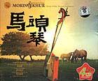 马头琴(4CD)