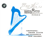 莫尼卡:风从海里来(竖琴金曲精选)