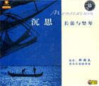 长笛与竖琴 沉思(VCD)