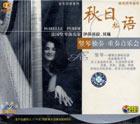 秋日私语 竖琴独奏重奏音乐会(VCD)