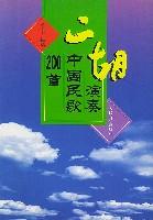 二胡演奏中国民歌200首
