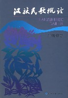 汉族民歌概论(精)