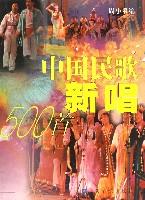 中国民歌新唱500首