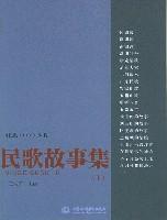 民歌故事集(下)/民歌中国丛书
