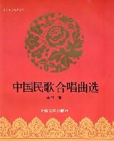 中国民歌合唱曲选/青少年合唱系列