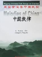 中国旋律-单簧管演奏中国民歌(附盘)