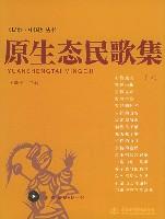 原生态民歌集(附光盘下)/民歌中国丛书