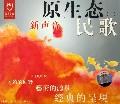 CD原生态民歌(2)