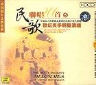 民歌200首(5)(CD)
