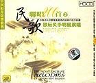 民歌200首(2)(CD)
