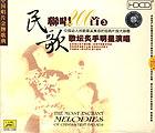 民歌200首(3)(CD)