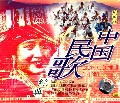 CD中国民歌经典(2)
