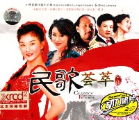 CD民歌荟萃(2碟装)