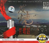 CD发烧民歌红(3碟装)