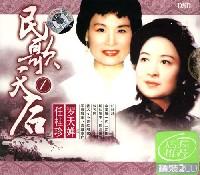 民歌天后(1)2CD