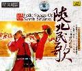 CD-DSD陕北民歌(晶典)