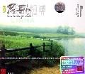 CD中国民歌经典(4碟装)