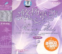 CD悠扬歌韵3:校园民歌