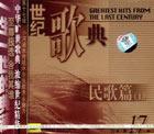 世纪歌典:民歌篇(1)(CD)