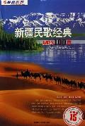 CD-R-MP3新疆民歌经典100首