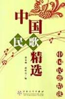 中国民歌精选