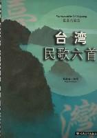 台湾民歌六首